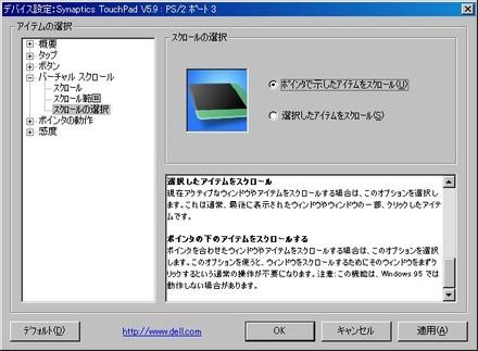 Synaptics_touchpad
