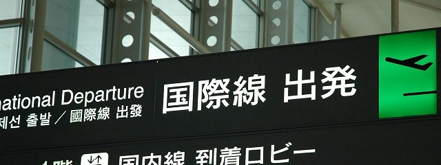Eyes0138_airport